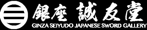 GINZA SEIYUDO – BUSHIDO JAPANESE SAMURAI SWORD KATANA SHOP