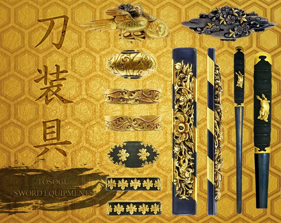 tosogu-category-midashi